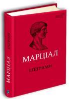 Марціал Валерій Марк Епіграми 978-617-629-500-6