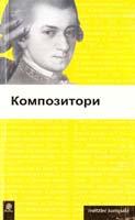 Цяпа Андрій Композитори 978-966-10-0405-3