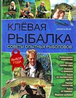 Бэйли Джон Клевая рыбалка. Советы опытных рыболовов 978-966-14-3470-6