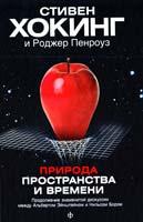 Хокинг Стивен, Пенроуз Роджер Природа пространства и времени 978-5-367-02289-6