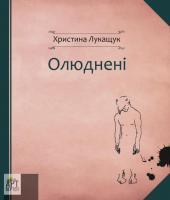 Лукащук Христина Олюднені 978-966-2739-05-3