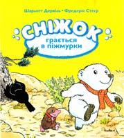 Шарлотт Дервіль, Фредерік Стеєр Сніжок грається в піжмурки 978-617-526-569-7