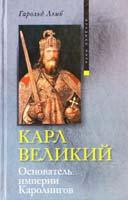 Лэмб Гарольд Карл Великий. Основатель империи Каролингов 978-5-9524-4784-4