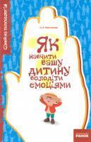 Мартиненко Олена Як навчити вашу дитину володіти емоціями 978-966-672-936-4
