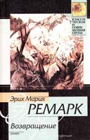 Эрих Мария Ремарк Возвращение 5-17-004055-5, 966-03-1019-6