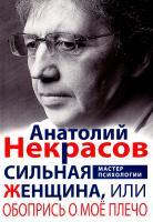 Некрасов Анатолий Сильная Женщина, или Обопрись о моё плечо 978-5-227-07535-2