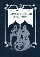 Лукомский Владислав, Модзалевский Вадим Малороссийский гербовник 5-325-00320-8