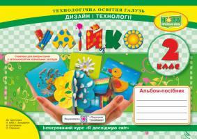 Головата О., Кононюк А. Умійко : альбом-посібник з дизайну та технологій. 2 клас 978-966-07-3526-2