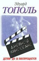 Эдуард Тополь Детям до 16 воспрещается. Дневной киносеанс 978-5-17-063384-5, 978-5-271-26905-9