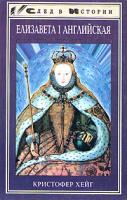 Кристофер Хейг Елизавета I Английская 5-222-00098-2