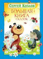 Козлов Сергей Большая книга сказок 978-5-389-03691-8