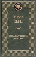 Жюль Верн Пятнадцатилетний капитан 978-5-389-12585-8