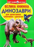 Зав'язкін Олег Велика книжка. Динозаври 978-966-936-688-7