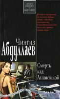 Чингиз Абдуллаев Смерть над Атлантикой 978-5-699-25503-0