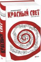 Кантор Ммаксим Красный свет. Роман в двух частях 978-966-03-7641-0