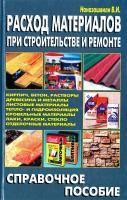 Наназашвили Вадим Расход материалов при строительстве и ремонте 978-5-93642-079-5