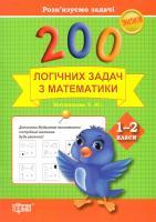 Котвицька Тетяна 200 логічних задач з математики. 1-2 класи 978-966-939-206-0