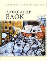 Александр Блок Александр Блок. Стихотворения 5-699-13343-7
