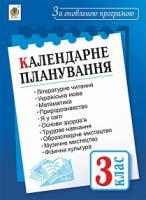 Будна Наталя Олександрівна Календарне планування : 3 кл. За оновленою програмою 2005000010705