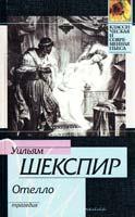 Шекспир Уильям Отелло 5-17-007732-7