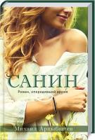 Арцыбашев Михаил Санин 978-617-7766-15-4