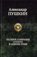 Пушкин Александр Полное собрание сочинений в одном томе 978-5-9922-0094-2