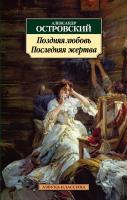 Островский Александр Поздняя любовь. Последняя жертва 978-5-389-02113-6