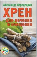 Кородецкий А. Хрен для лечения иочищения 978-5-496-01785-5
