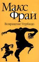 Макс Фрай Возвращение Угурбандо 5-94278-666-6