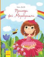 Дзюбій Ірина Пригоди феї Маргаритки 978-617-09-4282-1