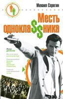 Михаил Серегин Месть однокла$$ника 978-5-699-30916-0