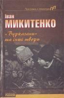 Микитенко Іван Вуркагани та інші твори 966-314-251-0