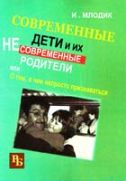 Млодик Ирина Современные дети и их несовременные родители, или О том, в чем так непросто признаться 978-5-98563-240-8