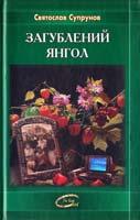 Супрунов Святослав Загублений янгол 978-966-2938-92-0