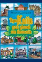 Кальницький Михайло Про Київ для дітей та батьків 978-966-232-11-73