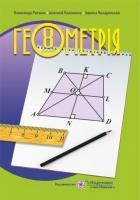 Роганін О. «Геометрія» підручник для 8 класу загальноосвітніх навчальних закладів. 978-966-07-3027-4