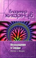 Владимир Жикаренцев Возвращение в сердце. Мужчина и Женщина 5-699-13003-9