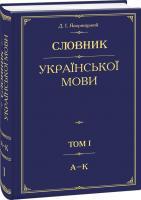 Дмитро Яворницький Словник української мови Том 1 978-966-03-7973-2