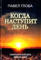 Глоба Павел Когда наступит день. Сакральный календарь древних ариев 978-985-6951-04-9