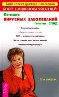 Елисеева Ольга ечение вирусных заболеваний. Гепатит. СПИД 978-5-9573-2268-9