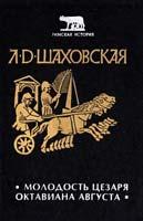 Шаховская Людмила Молодость Цезаря Октавиана Августа 5-7119-0076-5