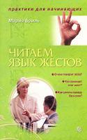 Мария Бриль Читаем язык жестов 978-5-9684-1478-6