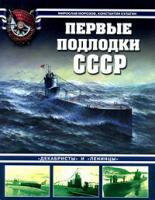 Мирослав Морозов, Константин Кулагин Первые подлодки СССР.