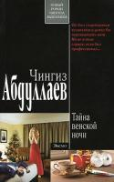 Чингиз Абдуллаев Тайна венской ночи 978-5-699-46073-1