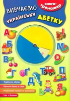 Смирнова К. Вивчаємо українську абетку 978-966-284-133-6