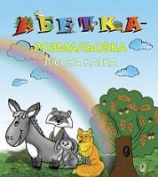 Мельничайко Олександра Іванівна Абетка