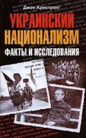 Джон Армстронг Украинский национализм. Факты и исследования 978-5-9524-3894-1