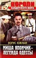 Южный Борис Миша Япончик— легенда Одессы 978-617-08-0252-1