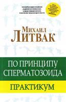 Литвак Михаил По принципу сперматозоида: практикум 978-5-17-100965-6