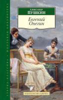 Пушкин Александр Евгений Онегин 978-5-389-07532-0